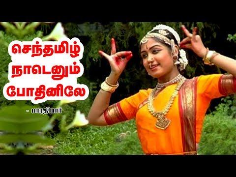 செந்தமிழ் நாடெனும் போதினிலே | Senthamizh  | Bharathiyar Padalgal | Tamil Nursery Rhymes