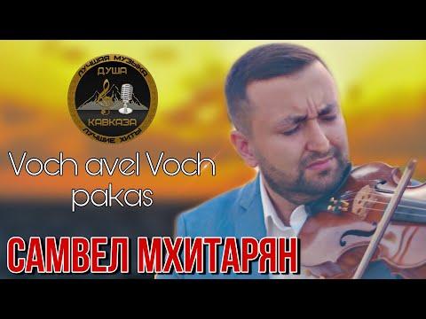 Самвел Мхитарян  - Voch Avel Voch Pakas 2020 - Скрипка