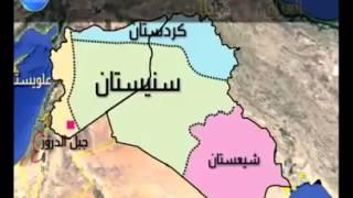 مخطط تقسيم  خمس دول عربيه من ضمنها السعوديه الى ١٤ دوله