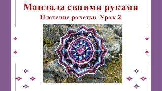 Мандала своими руками. Плетение розетки урок 2 Новицкой Натальи.