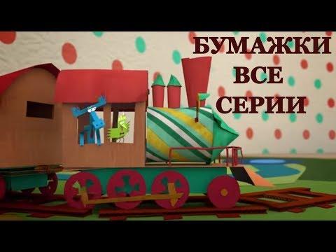 Бумажки мультфильм как сделать паровоз