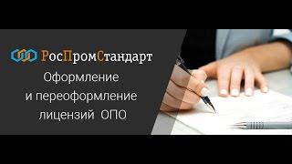 Оформление и переоформление лицензий (свидетельств) ОПО - РосПромСтандарт(, 2017-01-26T08:55:58.000Z)