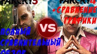 Far Cry 3 Vs Far Cry 4 | Полны обзор.Что лучше?? (+ Сравнение Графики)