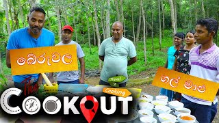 The Cookout | බේරුවල   ( 17 - 10 - 2021 ) Thumbnail