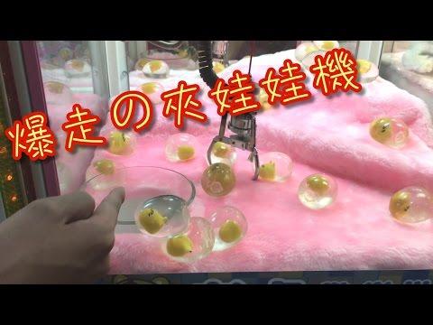 【菜喳日常】爆走の夾娃娃機