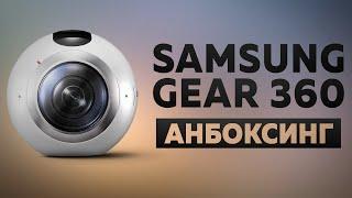 Анбоксинг SAMSUNG GEAR 360