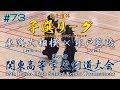 #73【男子団体】予選リーグ【東海大相模(神奈川)×水戸葵陵(茨城)】H30第65回関東高等学校剣道大会【1佐々木×鈴木・2飯嶋×新谷・3淀縄×木村・4増田×棗田・5井出×岩部】