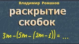 ПРАВИЛА РАСКРЫТИЯ СКОБОК алгебра 7 класс