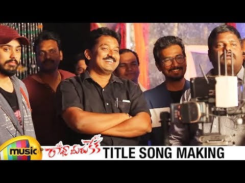 Raja Meeru Keka Telugu Movie Songs | Title Song Making | Revanth | Lasya | Latest 2017 Telugu Movie