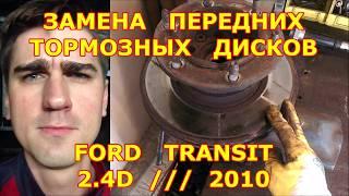 ЗАМЕНА ПЕРЕДНИХ ТОРМОЗНЫХ ДИСКОВ / FORD TRANSIT