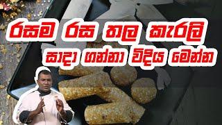 රසම රස තල කැරලි සාදා ගන්නා විදිය මෙන්න | Piyum Vila | 26 - 08 -2020 | Siyatha TV Thumbnail