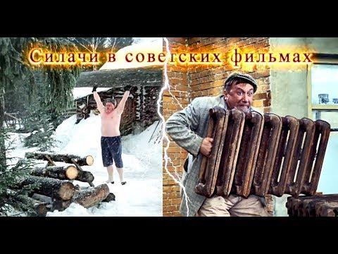 Силачи в Советских Фильмах