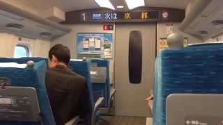 Shinkansen from Tokyo Station to Kyoto Station (August 31st 2015