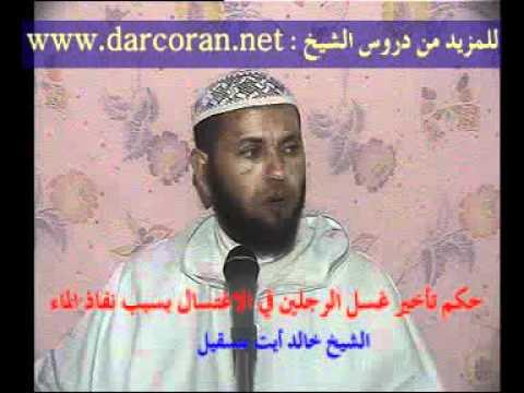 Download حكم تأخير غسل الرجلين في الاغتسال بسبب نفاذ الماء   الشيخ خالد أيت بتسقيل