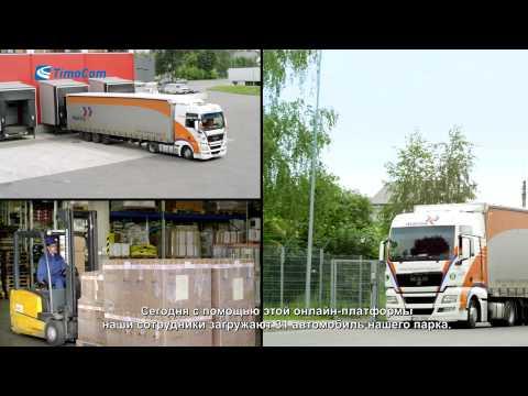 видео: transporto marisa Литва доверяет Транспортной Бирже timocom
