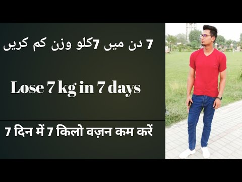 Lose Weight | 7 kg in 7 Days | 5 Things To Lose Weight Naturally