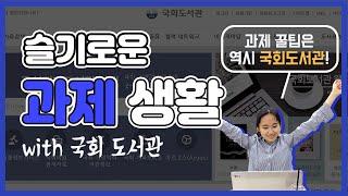 [국회도서관 서포터즈 영상] 슬기로운 과제 생활