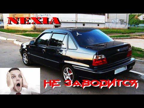 Daewoo Nexia плохо заводиться, троит, не набирает обороты, повышенный расход топлива.