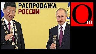 Россию продают Китаю