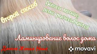 Ламинирование волос дома Маска для волос с глиной маслом персика и желатином