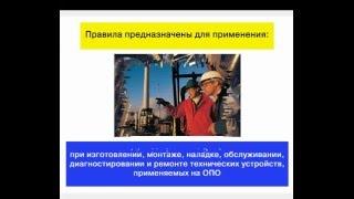 Учебный фильм по охране труда и промышленной безопасности