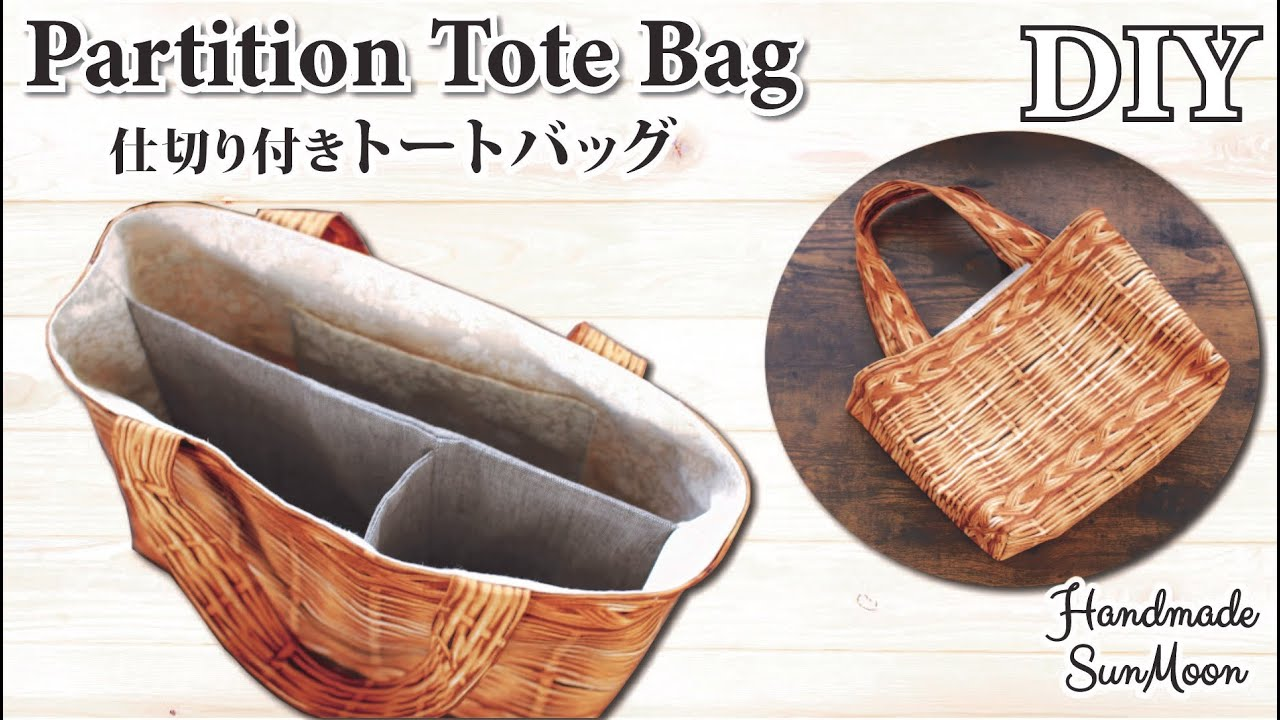 【中仕切り付きトートバッグの作り方】バッグの中身の整理に便利!かわいいバッグDIY