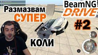 Размазвам супер спортни коли BeamNG.Drive #2