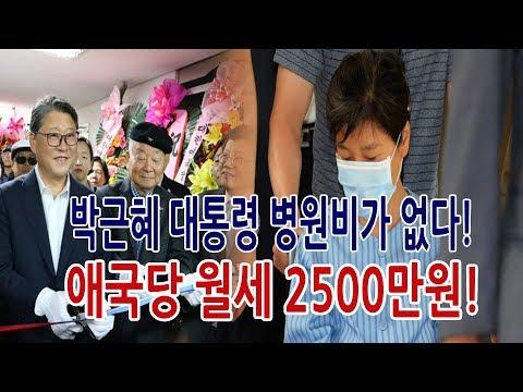 신의한수 / 박근혜 대통령은 병원비도 없는데 애국당 월세 2500만원!