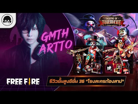 """[Free Fire]EP.214 GM Artto รีวิวสิทธิ์ขั้นสูงซีซั่น 36 """"โรงละครต้องสาป"""""""