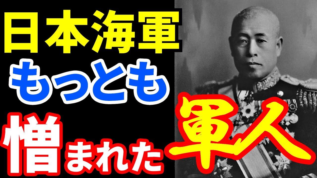 日本海軍の暗号は米軍に解読されていた!