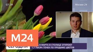 видео Услуги флористов в Москве
