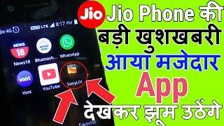 Jio Phone की बड़ी खुशखबरी आया मजेदार App । देखकर झूम उठेंगे । Jio Phone New App Update
