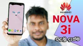 Huawei Nova 3i First Look Sri Lanka