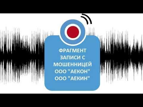 Аекон Аекин  Мошенники по сельхозтехнике и кредитам  Обзор  Записи обмана