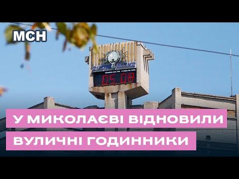 TPK MAPT: У Миколаєві продовжують відновлювати електронні вуличні годинники