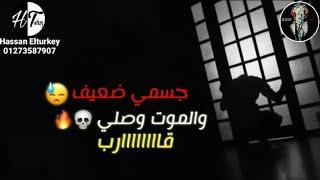 حالات واتس مهرجانات حمو بيكا 2019 - مودي امين - مهرجان ايوه عاللي مني