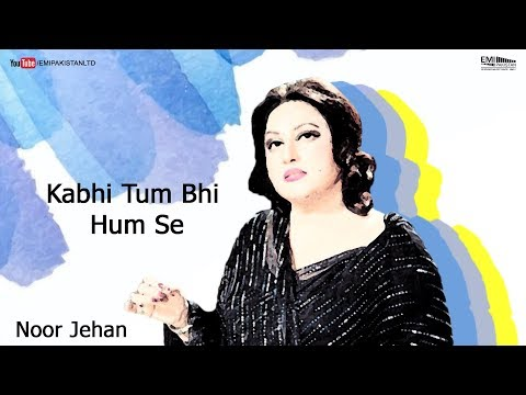 Kabhi Tum Bhi Hum Se - Noor Jehan | EMI Pakistan Originals