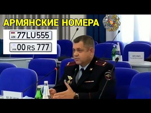 АРМЯНСКИЕ НОМЕРА, СТАРТ ЛЕГАЛИЗАЦИИ В РОССИИ.