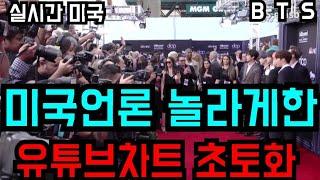 "[BTS 방탄소년단] 실시간 미국언론 놀라게한 BTS  ""유튜브 차트 초토화"" (BTS s…"