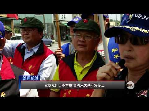 党旗宛如日本军旗 台湾人民共产党修正