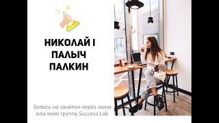 Николай I | ЕГЭ и ОГЭ ИСТОРИЯ 2019 Success Lab