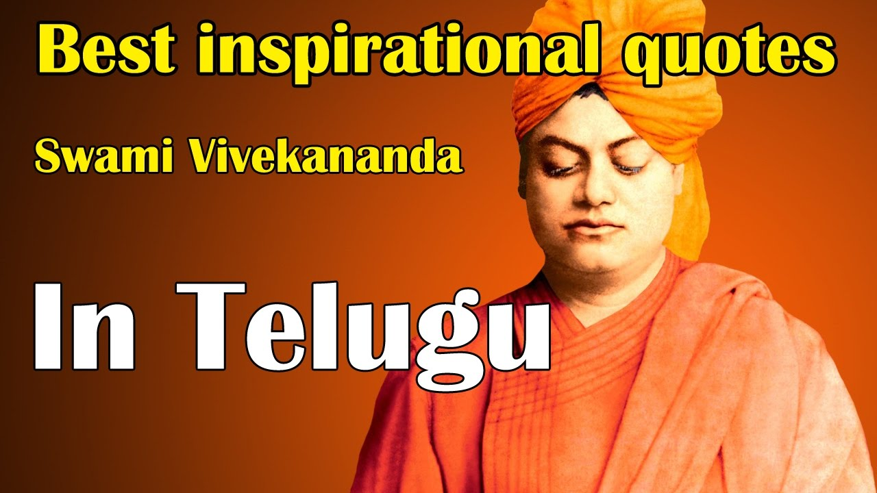 Swami Vivekananda Best Quotes In Telugu Best Inspirational Quotes