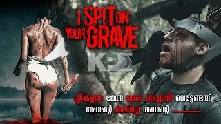 I SPIT ON YOUR GRAVE 2010 | Horror/Thriller | Explained in Malayalam| KINETIC PIXELS Thumb