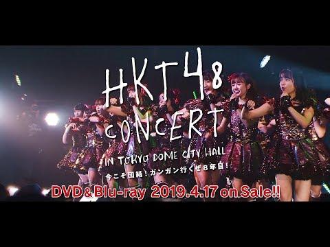 「HKT48コンサート in 東京ドームシティホール〜今こそ団結!ガンガン行くぜ8年目!〜」DVD&Blu-rayダイジェスト映像公開!!  / HKT48[公式]