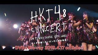 「HKT48コンサート in 東京ドームシティホール~今こそ団結!ガンガン行くぜ8年目!~」DVD&Blu-rayダイジェスト映像公開!!  / HKT48[公式]
