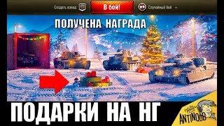 УРА! ПОДАРКИ ВСЕМ НА НОВЫЙ ГОД ОТ WG! ПРЕМ ТАНК И КУЧА ХАЛЯВЫ в World of Tanks