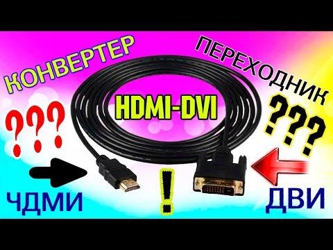 Подключение кабеля-переходника HDMI-DVI