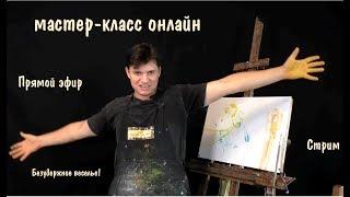 Урок рисования ► художник Дмитрий Ревякин