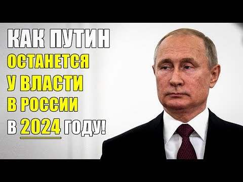 Как Путин останется у власти в России в 2024 году!