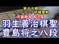 将棋 棋譜並べ ▲豊島将之八段 △羽生善治棋聖 第89期ヒューリック杯棋聖戦五番勝負 第3局「Apery」の棋譜解析 No.26  Shogi/Japanese Chess